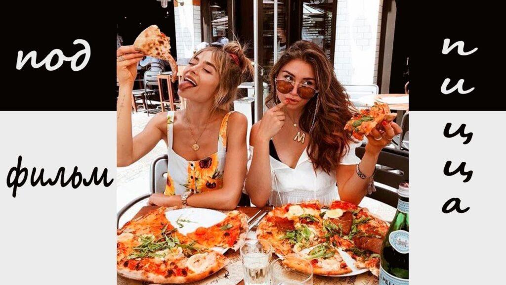 Фильм «Пицца»
