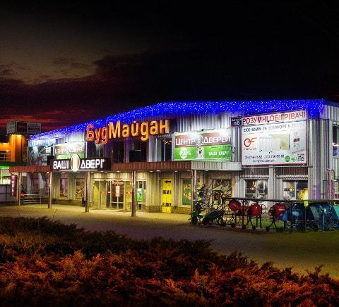 Широкий выбор строительных материалов в ТЦ БудМайдан